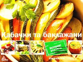 Саніна І. Кабачки та баклажани. Найкращі рецепти 978-617-594-831-6