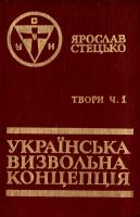 Стецько Ярослав Українська визвольна концепція. Твори Ч. 1. ОУН 3-926636-00-9