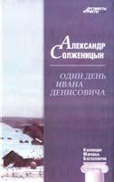 Солженицын Александр Один день Ивана Денисовича 978-617-626-014-1