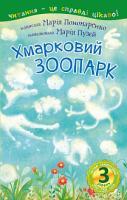 Пономаренко Марія Антонівна Хмарковий зоопарк : 3 — читаю самостійно : казка 978-966-10-5391-4