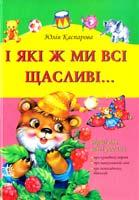 Каспарова Юлія І які ж ми всі щасливі...: Збірник віршів для дітей дошкільного віку 978-996-08-4548-0