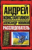 Андрей Константинов, Александр Новиков Расследователь 978-5-17-053075-5, 978-5-9725-1217-1