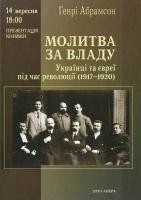 Абрамсон Генрі Молитва за владу. Українці та євреї під час революції (1917-1920) 978-966-378-533-2
