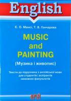 Мансі Є. О., Гончарова Т. В. Музика і живопис / Тексти до підр. (англ) 978-966-498-049-1