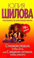 Шилова Юлия Слишком редкая, чтобы жить, или Слишком сильная, чтобы умереть 978-5-17-063299-2