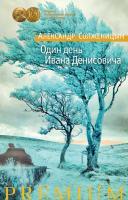 Солженицын Александр Один день Ивана Денисовича 978-5-389-13719-6