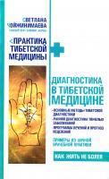 Чойжинимаева Светлана Диагностика в тибетской медицине 978-5-17-069784-7, 978-5-271-30356-2