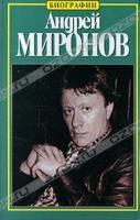 Наталия Пушнова Андрей Миронов 5-7390-0775-5, 5-17-001704-9