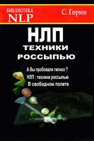 Горин Сергей НЛП: Техники россыпью 5-89692-013-х