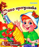Сонечко Ірина Диво-прогулянка. (розкладка)