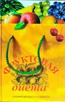 Архипова Светлана Фруктовая диета. Сохраним молодость и стройность 978-5-8189-0994-3
