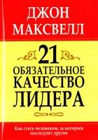 Максвелл Джон 21 обязательное качество лидера 985-483-862-5