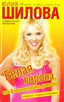 Шилова Юлия Белая Ворона, или В меня влюблен даже бог 978-5-17-062962-6