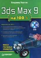 Владимир Верстак 3ds Max 9 на 100% (+ DVD-ROM) 978-5-469-01655-7