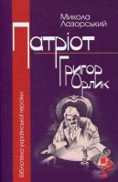 Лазорський Микола Патріот Григор Орлик 9789666089333