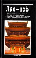Лао-цзы Сост. В.В. Юрчук 985-443-563-6