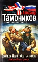 Тамоников Александр Джон да Иван - братья навек 978-5-699-54219-2