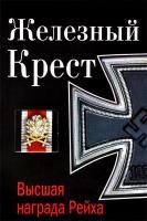 Залесский Константин Железный Крест - высшая награда Рейха 978-5-9955-0630-0