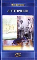 Дьяченко Ніна Зі сторінок 978-966-2938-29-6