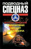 Дмитрий Черкасов Парижский десант Посейдона 978-5-17-061599-5, 978-5-9725-1612-4