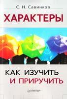 Савинков С. Характеры: как изучить и приручить 978-5-4461-0171-9