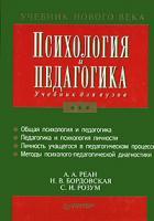 А. А. Реан, Н. В. Бордовская, С. И. Розум Психология и педагогика 5-272-00266-0