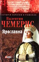 Чемерис Валентин Ярославна 978-966-03-6583-4