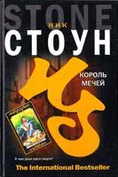 Стоун Ник Король мечей 978-5-17-057697-5