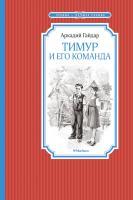 Гайдар Аркадий Тимур и его команда 978-5-389-11668-9