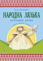 Шушкевич Алла Федорівна Народна лялька з одного шматка тканини : інструктивні картки : 5-6 кл. 978-966-10-4747-0