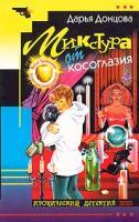 Донцова Дарья Микстура от косоглазия 5-699-05072-8, 5-699-17777-9, 978-5-699-21540-9