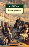 Сенкевич Генрик Камо грядеши 978-5-389-10216-3