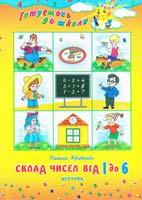 Кравченко Наталія Склад чисел від 1 до 6 978-966-459-348-6