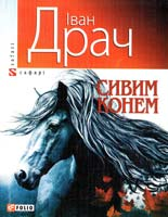 Драч Іван Сивим конем 978-966-03-5709-9