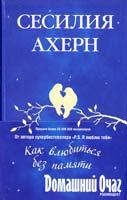 Ахерн Сесилия Как влюбиться без памяти 978-5-389-07043-1