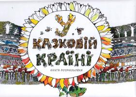 Барабаш У. У казковій країні. Книга - розмальовка 978-617-629-273-9
