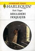 Кей Торп Миллион поцелуев 0-263-84791-8, 5-05-006452-х