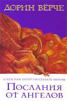 Дорин Верче Послания от ангелов. О чем нам хотят рассказать ангелы 5-91250-029-2