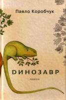 Коробчук Павло Динозавр 978-966-2151-97-8