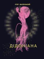 Маленький Ігор Дідоніана. Слово про Дідону Вавилонську. Авантюрно-еротично-політичний детектив. 966-692-394-7