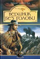 Томас Майн Рід Вершник без голови 966-692-567-2