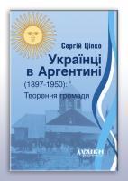 Ціпко Сергій Українці в Аргентині 978-617-7310-01-2