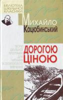 Коцюбинський Дорогою ціною БШК 966-661-604-1