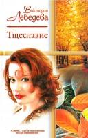 Лебедева Виктория Тщеславие 5-17-015044-х
