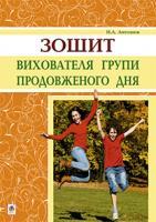Антонюк Наталія Антонівна Зошит вихователя групи продовженого дня 978-966-10-3985-7