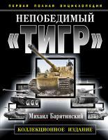 Барятинский Михаил Непобедимый «Тигр». Первая полная энциклопедия 978-5-699-57138-3