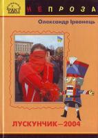 Ірванець О. Лускунчик-2004 966-359-064-5