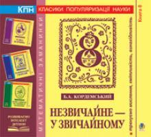 Кордемський Борис Анастасійович Незвичайне - у звичайному. Книга восьма. 978-966-10-0697-2