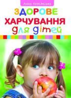 Клосінська Анна Здорове харчування дітей 978-966-395-840-8