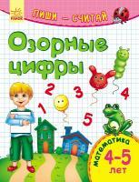 Каспарова Юлія Пиши-считай. 4-5 лет. Математика. Озорные цифры